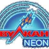 «Вулкан Неон»: качественные игровые автоматы в интернете